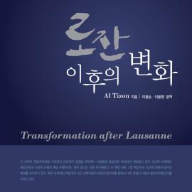 Transformation after Lausanne – Korean Translation